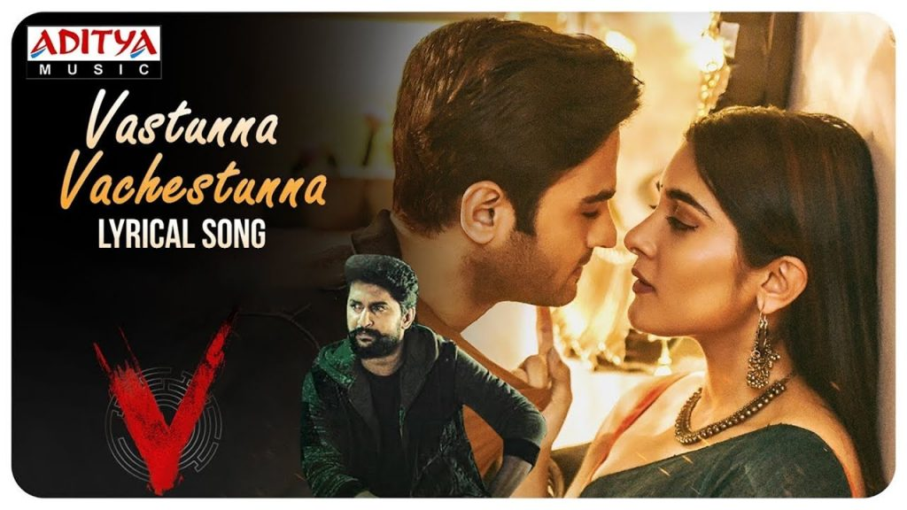 Vasthunnaa Vachestunna song Lyrics